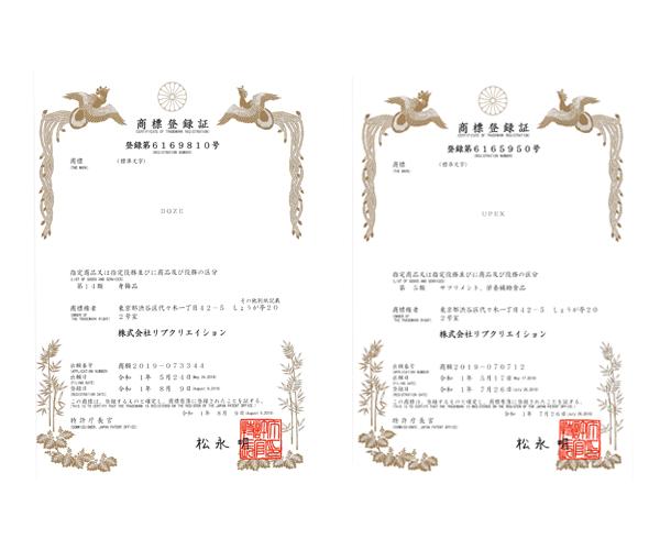 商標登録証1