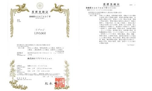 商標登録証リブロジ